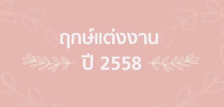 ฤกษ์งามยามดี ปี 2558